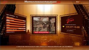 Сайт с анимацией